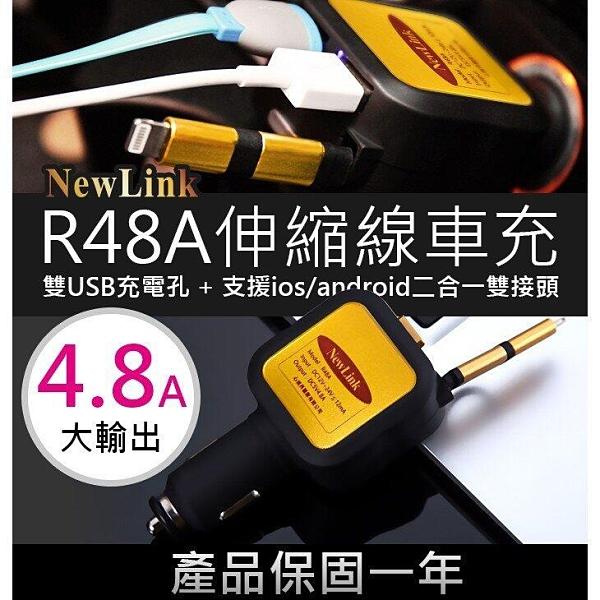 『時尚監控館』(特價NewLink R48A 雙USB車充+2合1伸縮線 安卓蘋果iphone手機4.8A輸出