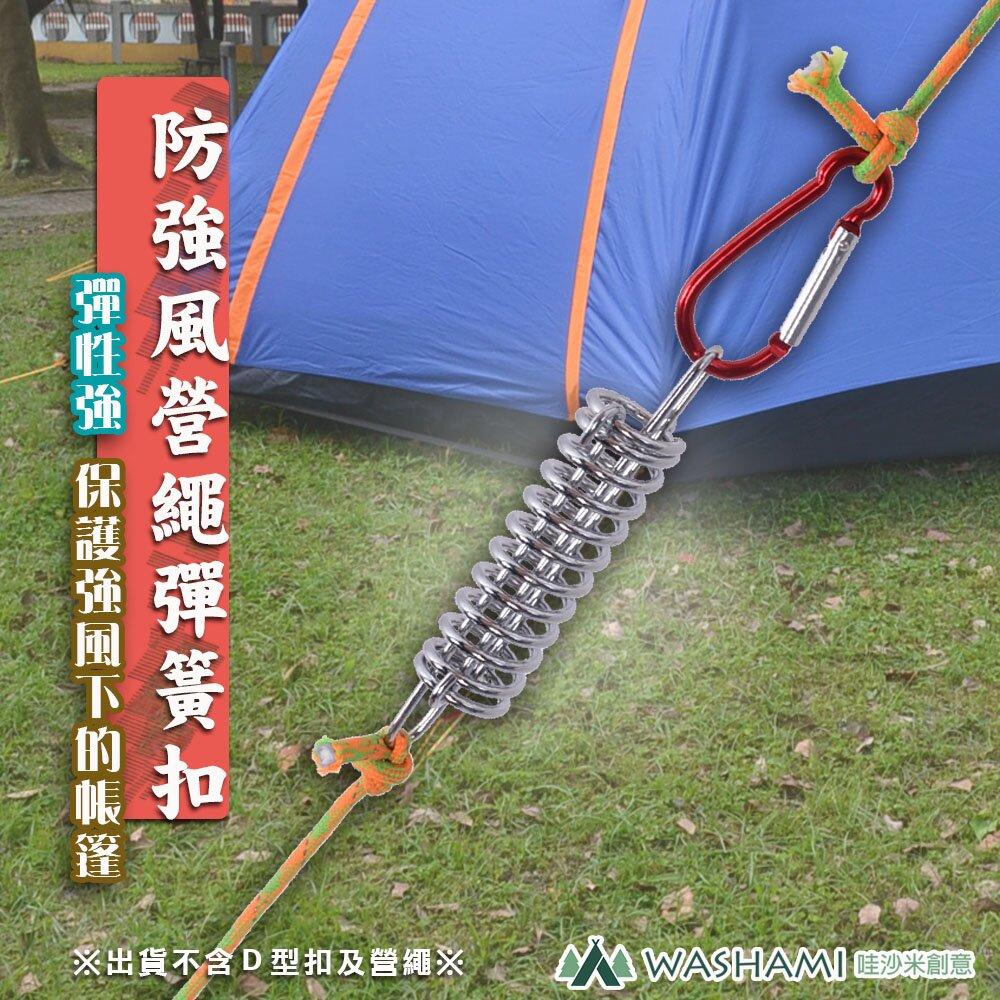 WASHAMl-防強風營繩彈簧扣(10入)
