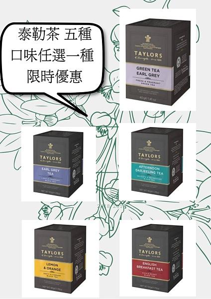 英國Taylors泰勒茶 -5種口味任選一種 檸檬香柑橘風 伯爵綠茶 早安茶 大吉嶺 伯爵茶 20入/盒
