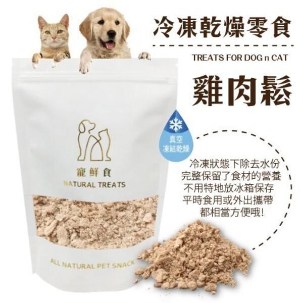 48h出貨寵鮮食冷凍熟成犬貓零食-雞肉鬆60g 凍乾零食可常溫保存 無其他添加物