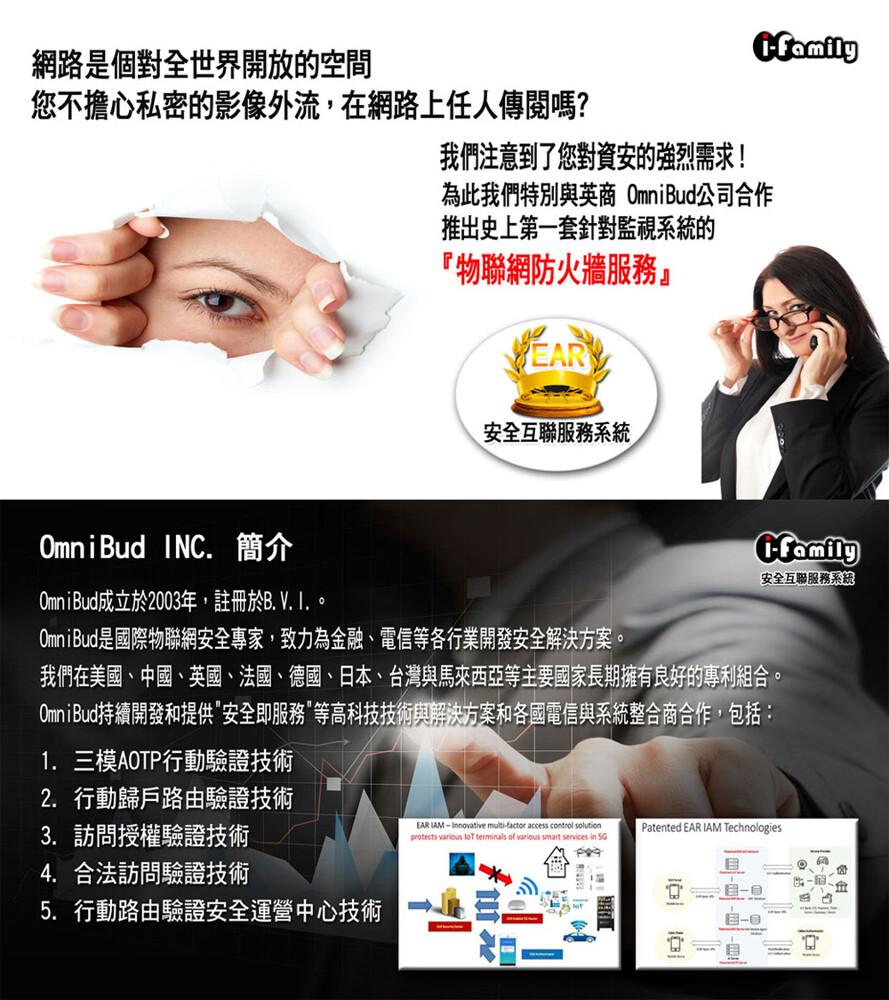 宇晨i-family監視器網路防火牆 ear資訊安全服務(一鏡一年租)