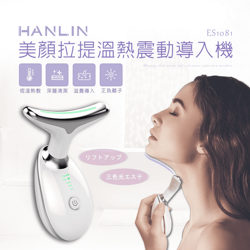 【HANLIN】美顏拉提溫熱震動導入機 ES1081