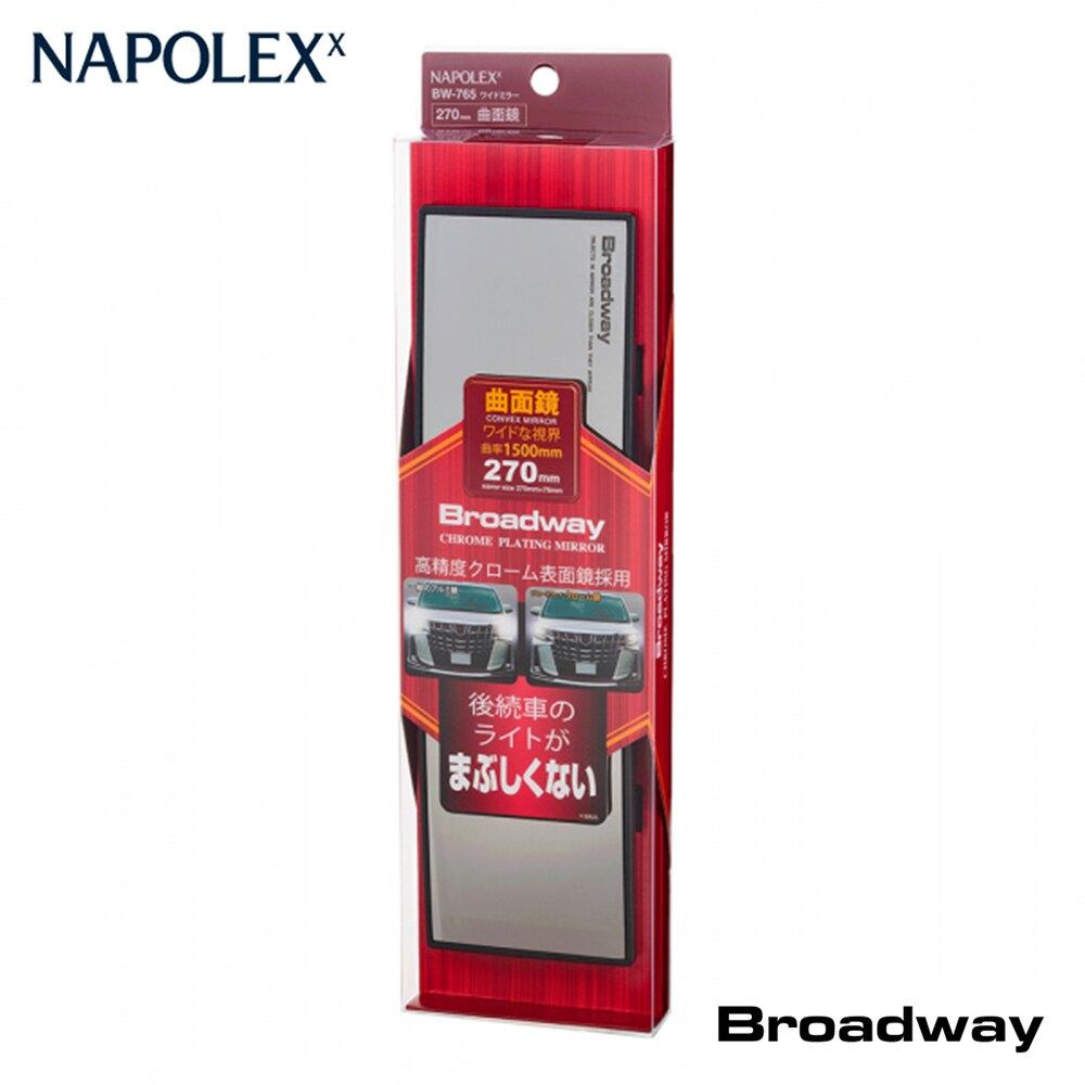 【Napolex】broadway BW-765 廣視野曲面鉻鏡270mm-goodcar168