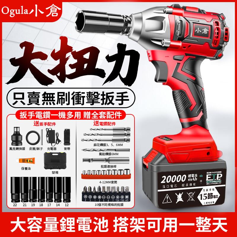 ogula小倉電動扳手 電動起子機電鑽1180n無刷 十五節電芯20000毫安一電送全套配件
