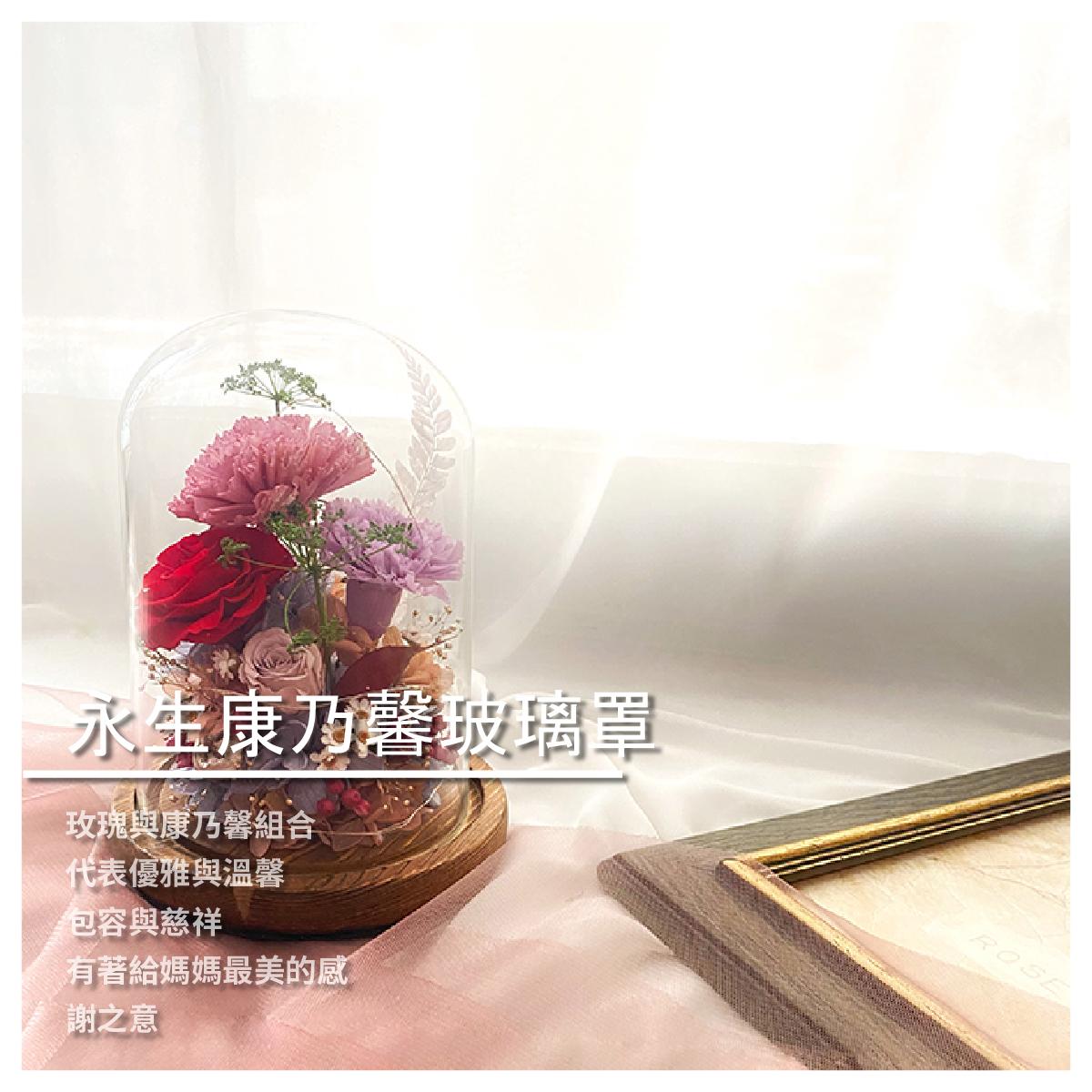 【Pink Rabbit Garden】『PRG永生花乾燥花』永生康乃馨玻璃罩