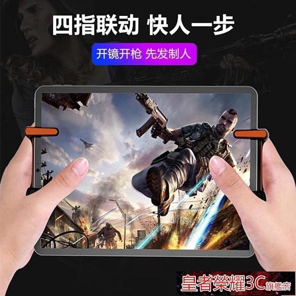 平板吃雞神器蘋果iPad一鍵連發自動壓槍手游手柄輔助射擊一體式物理按鍵六指電競free fire
