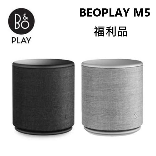 BeoPlay M5 喇叭無線藍牙 藍牙4.0 WiFi 喇叭 公司貨 尊爵黑色/星光銀色(福利品)