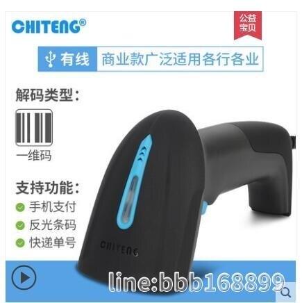 测试器 馳騰CT3200有線無線一維二維碼掃描槍微信條碼搶農資店