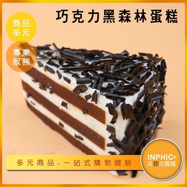 INPHIC-巧克力黑森林蛋糕模型 巧克力海綿蛋糕 巧克力戚風蛋糕 酒漬櫻桃蛋糕-IMFM007104B