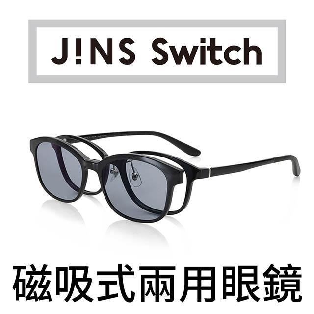 JINS Switch 磁吸式兩用眼鏡-駕駛用前片(ALRF20S194)黑色