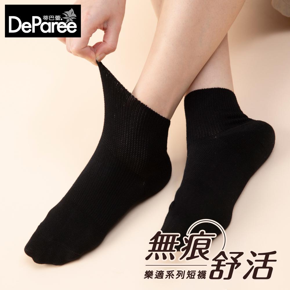 蒂巴蕾 樂適 無痕舒活短襪(女)黑色