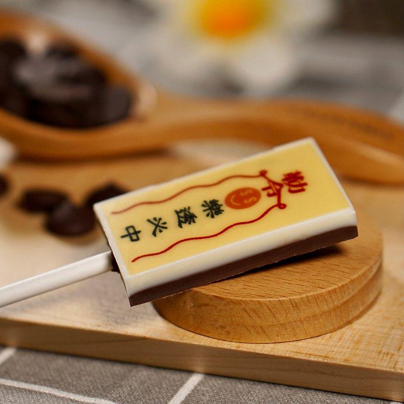符言亂語。巧克力棒/令符/棒棒糖/考試/祝福/小禮物/創意/文創