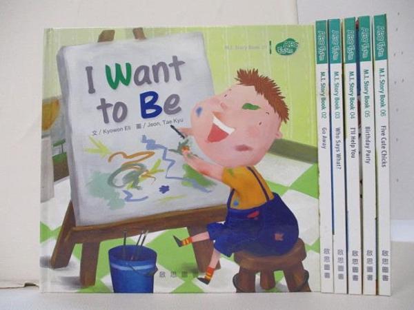 【書寶二手書T1/少年童書_JIC】變變變趣味學習故事圖書-I Want to Be_Go Away等_6本合售