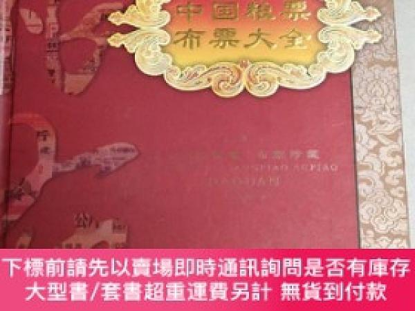 二手書博民逛書店罕見中國糧票布票大全(368枚糧票布票珍藏)世紀珍藏Y27314 世紀珍藏