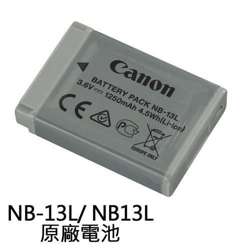Canon NB-13L / NB13L 原廠鋰電池 平輸-裸裝