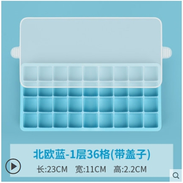 製冰容器速凍器凍冰塊模具製冰盒硅膠凍冰器冰箱自制