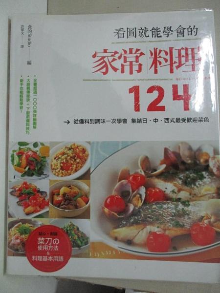【書寶二手書T1/餐飲_EBB】看圖就能學會的家常料理124_食的Studio