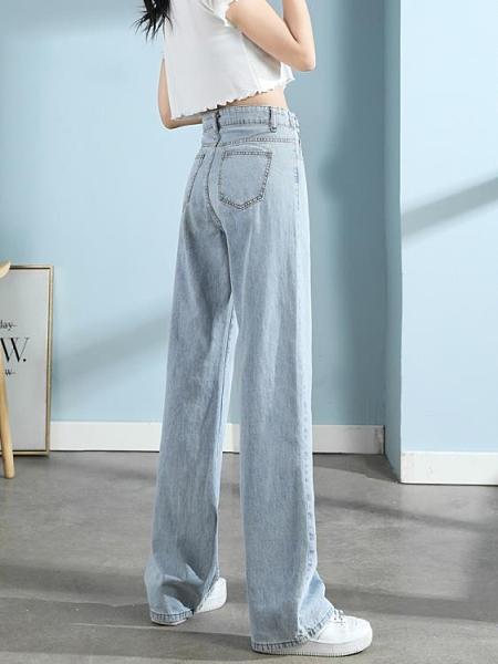 闊腿牛仔褲女夏2021年新款春秋小個子高腰顯瘦直筒寬鬆垂感拖地褲 黛尼時尚精品