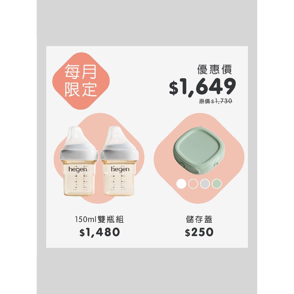 新加坡 hegen 金色奇蹟PPSU多功能方圓型寬口奶瓶150ml(2入)+儲存蓋(1入)