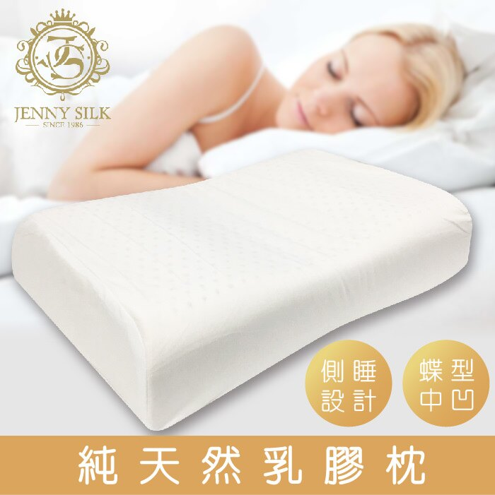 【蓁妮絲 jennysilk】JS蝶型乳膠枕.100%純天然乳膠.專為側睡專利設計.40X60CM【母親節推薦】