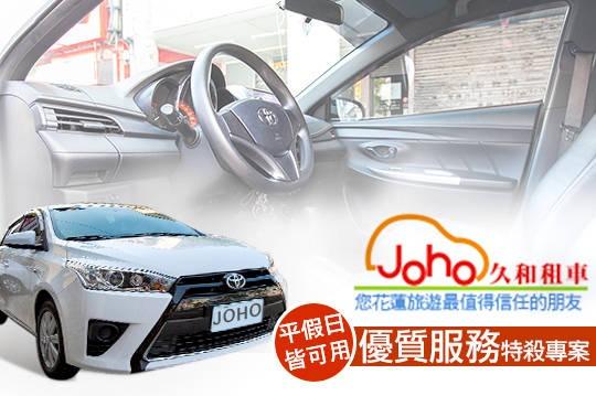 【花蓮】花蓮-久和租車 #GOMAJI吃喝玩樂券#電子票券#租車