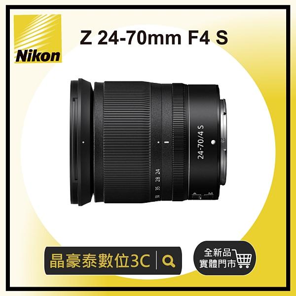 尼尼康 (公司貨) Nikon Z 24-70mm F4 S 防塵防滴 Z接環專用 請先洽詢 高雄晶豪泰