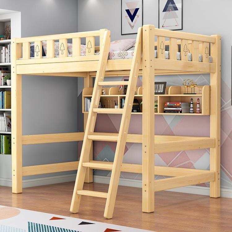 實木高架床單上層上床下桌高低床床架小戶型省空間兒童上下床下空NMS