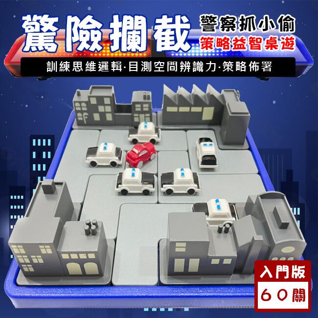 小乖蛋 攔車遊戲 (入門版 60關) 闖關遊戲 警察抓小偷 驚險攔截 益智桌遊 邏輯訓練