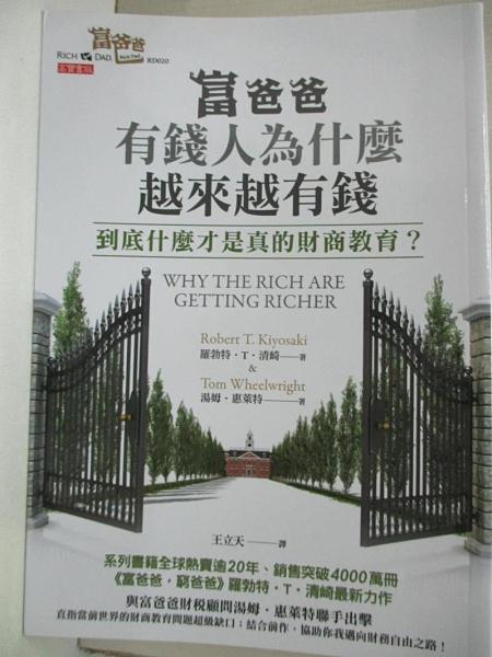 【書寶二手書T1/投資_BZF】富爸爸,有錢人為什麼越來越有錢?:到底什麼才是真的財商教育?_羅