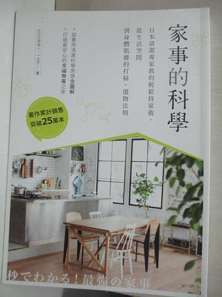 【書寶二手書T1/設計_B7K】家事的科學:日本清潔專家教的輕鬆持家術,從生活空間到身體肌膚