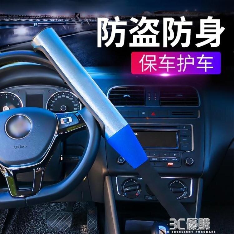 汽車鎖具方向盤鎖防盜小車鎖車頭車把鎖車器棒球多功能小轎車