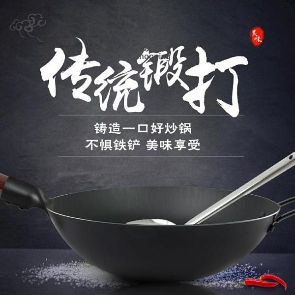 鑄鐵鍋 油鍋 鐵鍋手工鍛打炒菜鍋老式鐵鍋家用不黏鍋無塗層燃氣灶