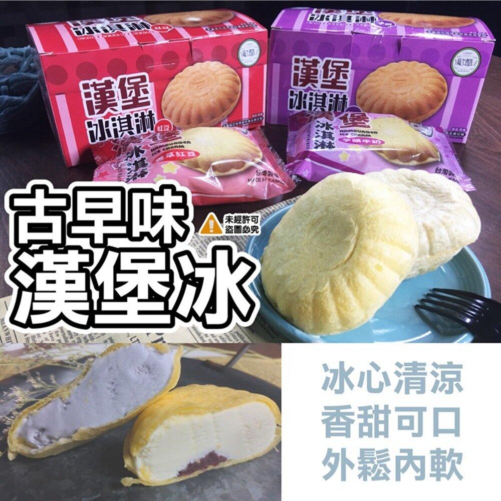 【極鮮配】古早味漢堡冰淇淋(兩種口味) 325g±10%/盒(5入/盒)*10顆(2盒)