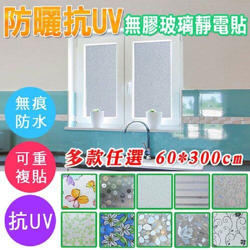 60x300cm 加大3D立體 無膠 靜電 隔熱 防窺 玻璃貼 窗貼 防曬窗戶貼膜 玻璃貼紙