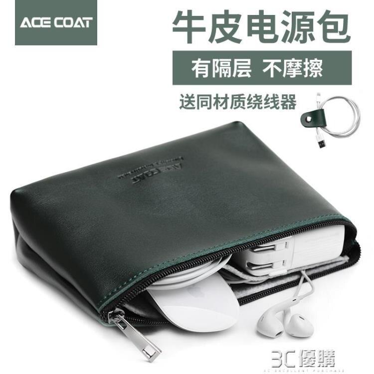 ACECOAT筆記本電源線鼠標外設便攜包數碼配件收納包數據線耳機雜