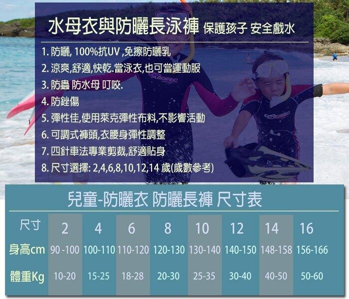 台灣製 Aropec UPF50+ 全面防曬 兒童長袖 水母衣 耀眼桃紅,水母長褲 桃紅 SS5K87C
