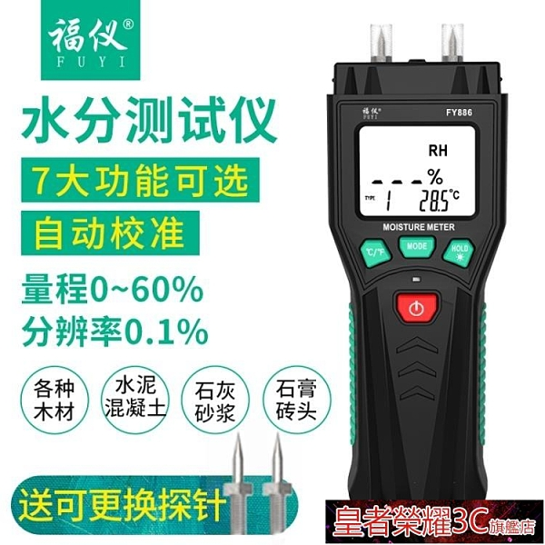 水分測定儀 高精度木材水分測試儀潮濕度測量儀地板水泥磚紙含水量檢測儀YTL