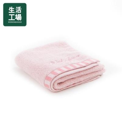 【618全店慶 全館5折起-生活工場】煦煦柔棉毛巾-粉
