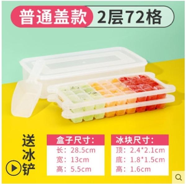 冰格速凍器凍冰塊模具制冰盒硅膠網紅凍冰帶蓋家用大神器冰箱自制
