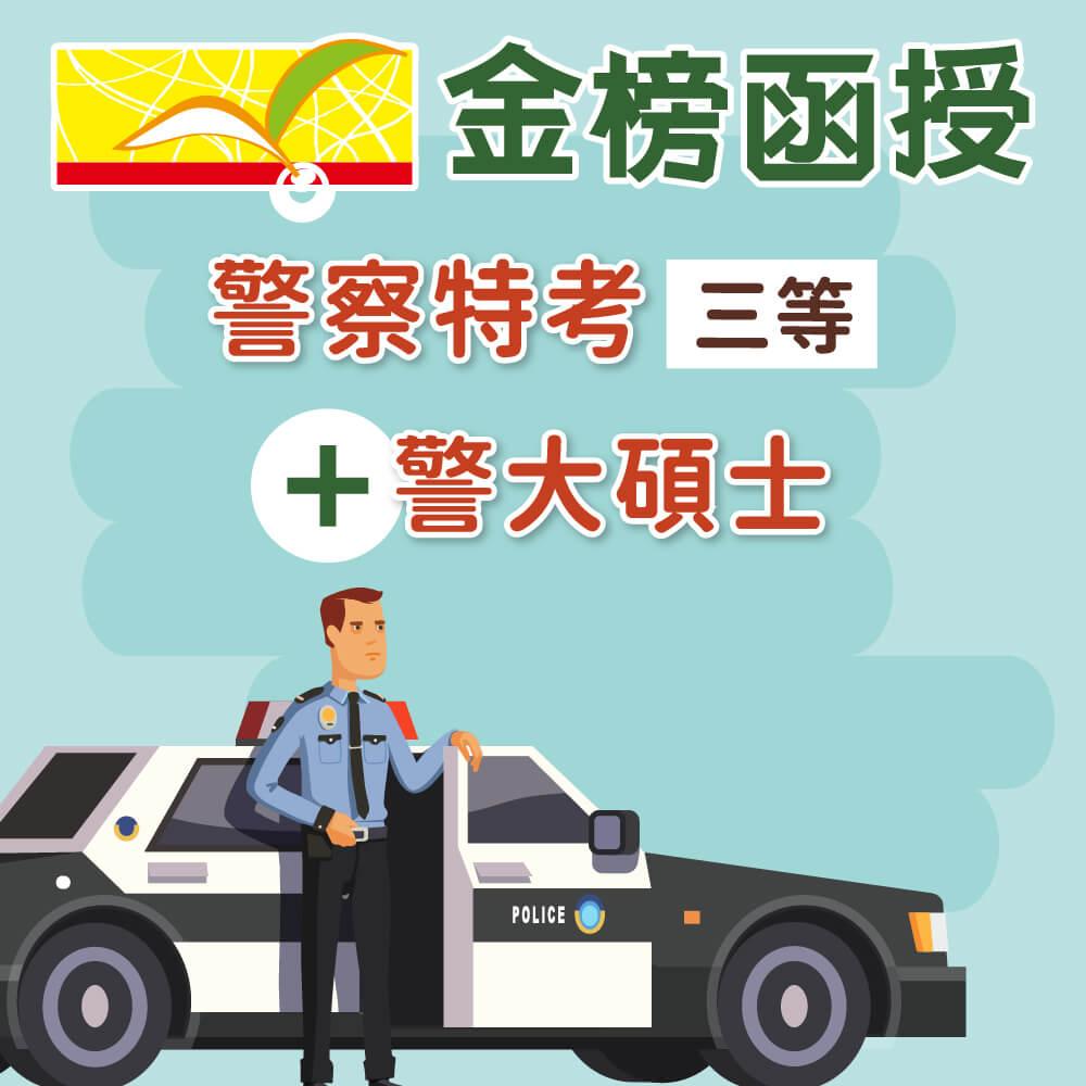 111金榜函授/警察勤務/程譯/單科/警察特考-三等+警大碩士/行政警察+警研所(警察政策)