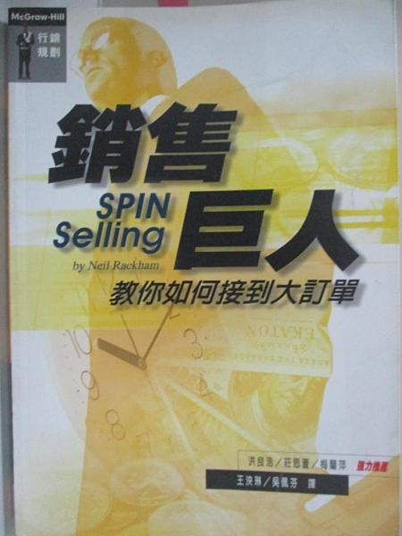 【書寶二手書T1/行銷_B36】銷售巨人-教你如何接到大訂單_尼爾瑞克門
