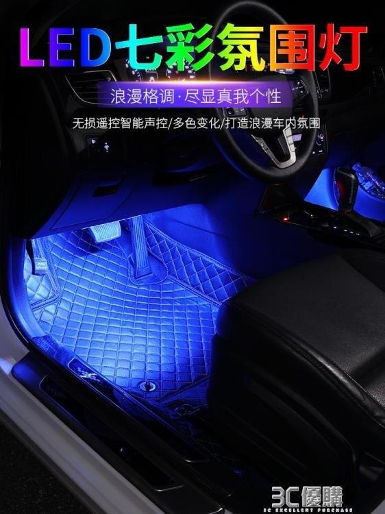 車內燈飾 車內氛圍燈改裝汽車usb腳底氣氛燈led裝飾燈內飾燈七彩音樂節奏燈