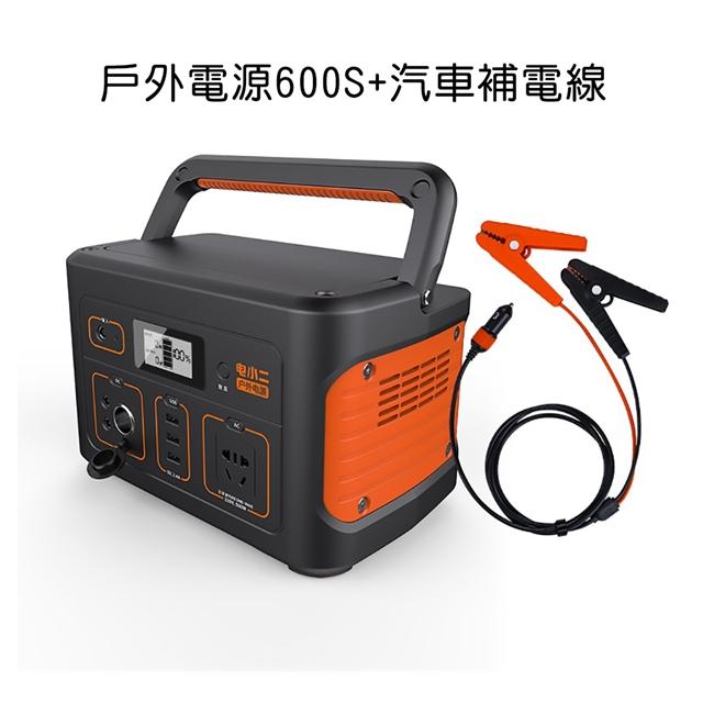 電小二 戶外電源600S高容量174000mAh戶外露營夜市擺攤戶外供電器+汽車補電線