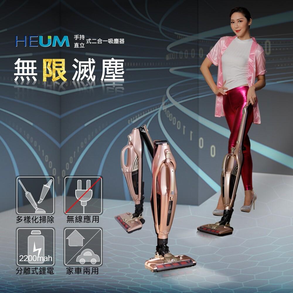 韓國heum手持直立二合一吸塵器(無線)hu-vc022