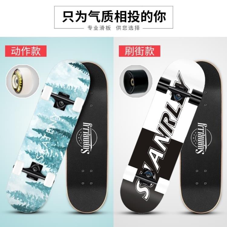 雙力專業滑板初學者女生成年男兒童青少年成人雙翹刷街四輪滑板車
