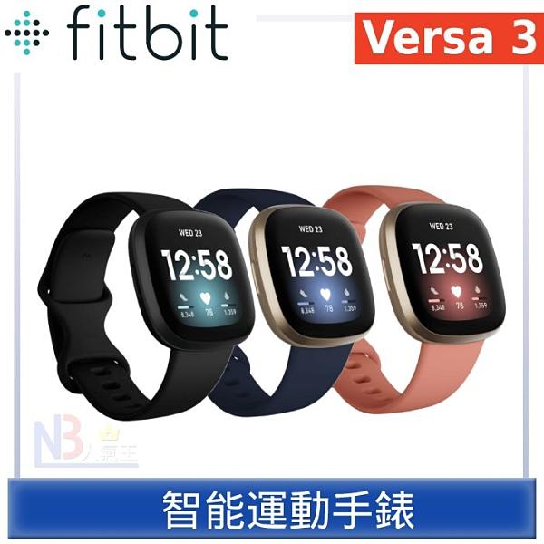 Fitbit Versa 3 智慧手錶【送Fitbit帆布袋】 智能運動手錶 運動手環 智慧手環