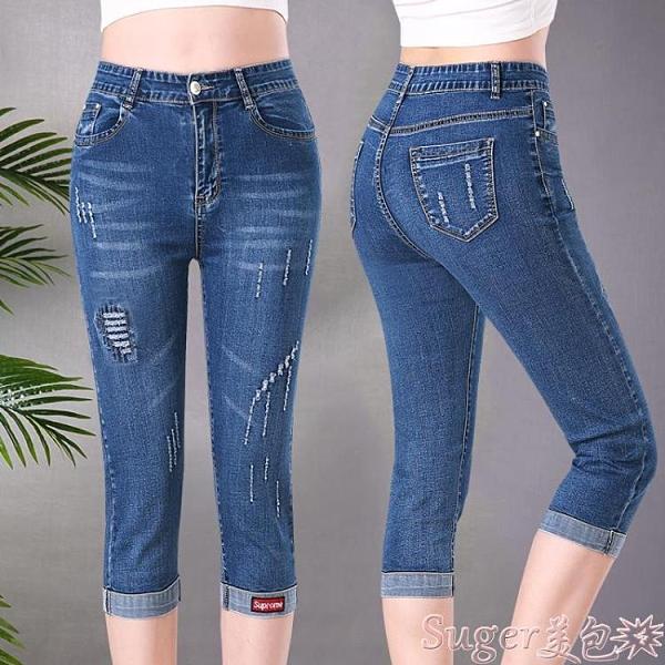 七分褲 七分牛仔褲女夏季薄款高腰女士7分大碼中年女褲媽媽寬鬆破洞中褲 suger