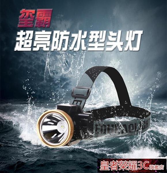 頭燈 LED頭燈強光充電遠射9000頭戴式防水手電筒超亮夜釣捕魚礦燈