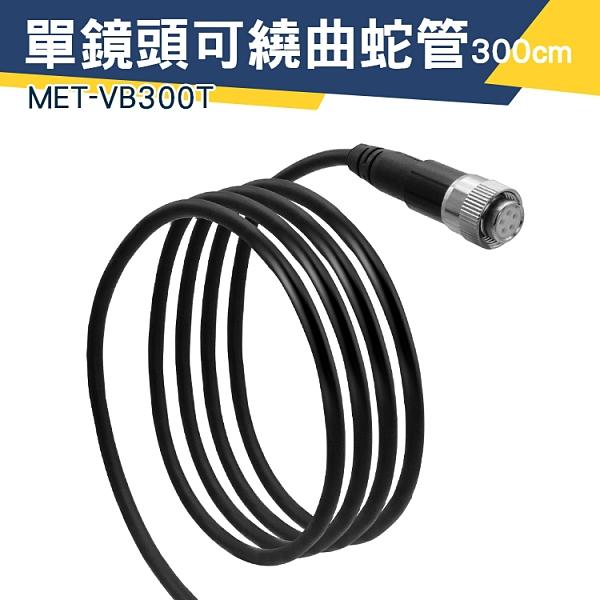 可彎蛇管 攝影器材 IP67防水 管道攝影 錄影監視器 MET-VB300T 維修檢測 可彎蛇管