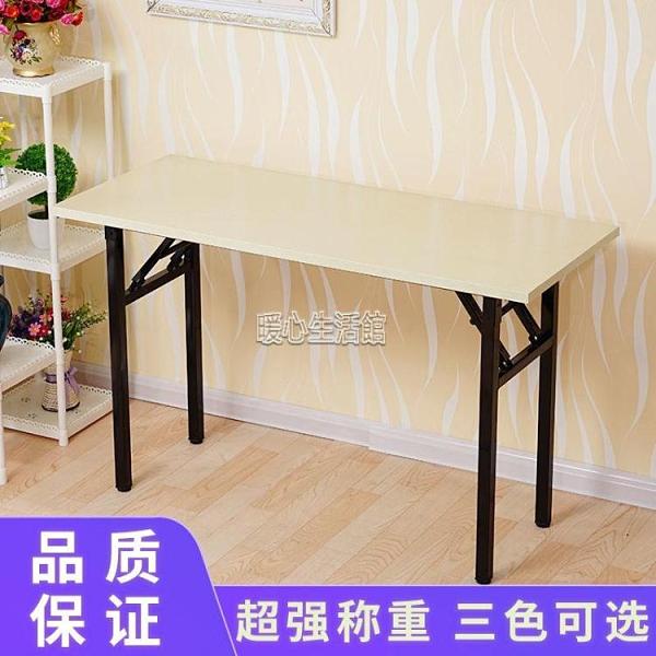 折疊桌子擺攤美甲桌會議桌長條桌培訓課桌簡易餐桌家用長方形書桌 快速出貨